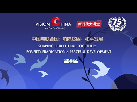 "#LIVE : VisionChina  ""Shaping our Future Together: Poverty Eradication & Peaceful Development""."